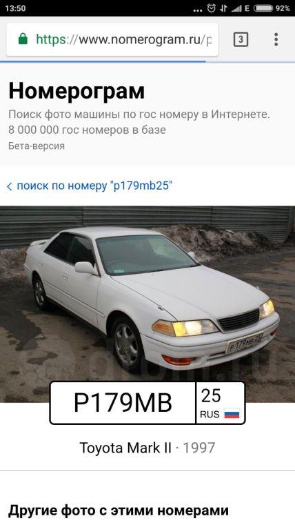 статья поиск фото машины по гос номеру в интернете два белых шарика